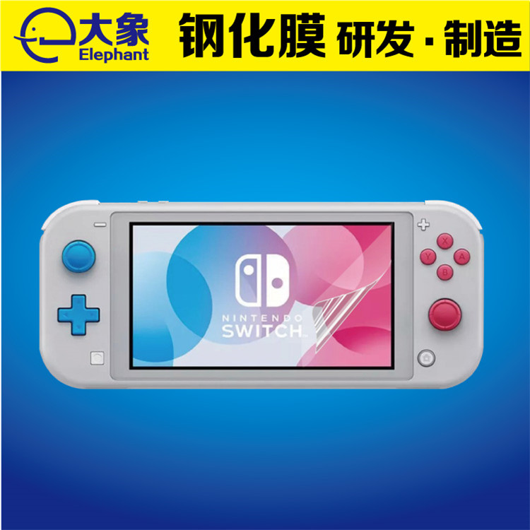 任天堂Switch lite保护膜